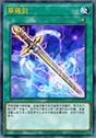 草雉剑48716139