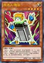 电池人-角型60549248