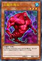 云魔物-毒云83982270