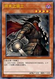 终末之骑士28985331
