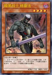 暗黑战士 格雷法14536035
