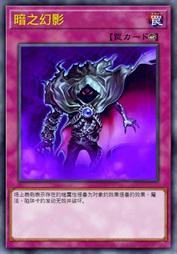 暗之幻影5562461
