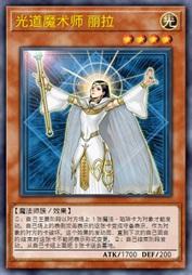 光道魔术师 丽拉22624373