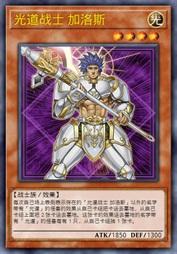光道战士 加洛斯59019082