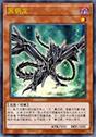 黑钢龙 93969023