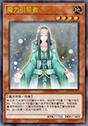 魔力引导者 6061630